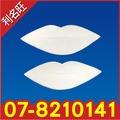 【利名旺】面膜紙工廠水針布唇膜水織唇膜