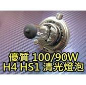 晶站 優質 H4 HS1 清光 大燈 燈泡 原廠燈泡 鹵素燈泡 鎢絲燈泡 100/ 90W 4300K 非HID LED大燈