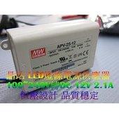 台灣 明緯 LED變壓器 110V ~ 240V 轉 DC 12V 恒壓輸出 穩定 可配五米燈條 2.1A 電源供應器