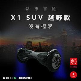 X1 SUV越野款電動智能平衡車/思維車,扭扭車,電動車,滑板車,體感車/鋰電池全球保險/唯一通過美國UL2272國際認證/8吋輪胎(黑色款)
