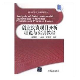 創業投資項目分析理論與實訓教程( 書)