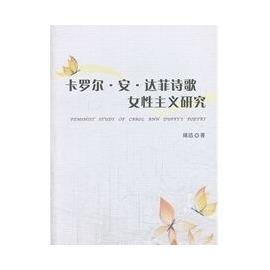 卡羅爾·安·達菲詩歌女性主義研究(英文)( 書)