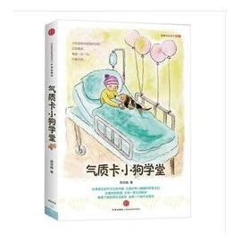 氣質卡小狗學堂( 書)