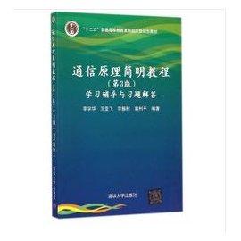通信原理簡明教程(第3版)學習輔導與習題解答( 書)