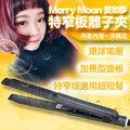 ★超葳★ Merry Moon 美如夢 特窄板離子夾 JF-18B 環球電壓