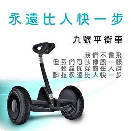 九號平衡車(黑色) 9號平衡車 進化版 保固一年 鋰電池全球保險 電動車 體感車 思維車 扭扭車 滑板車代步 不同於小米九號平衡車