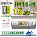 《HY生活館》亞昌 I系列 IH15-H 新節能 電熱水器 15加侖 橫掛式 另有 櫻花 電光 龍天下