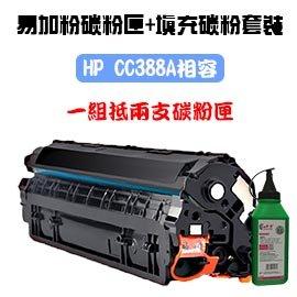 【台灣霓虹】HP CC388A相容易加粉碳粉匣+填充碳粉套裝(ECTB)