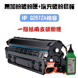 【台灣霓虹】HP Q2612A相容易加粉碳粉匣+填充碳粉套裝(ECTC)