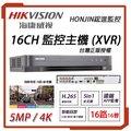 AVTECH 監控主機 高畫質輸出 DVR 4CH H.264 數位網路型 1080P/720P 監視系統 監視器材