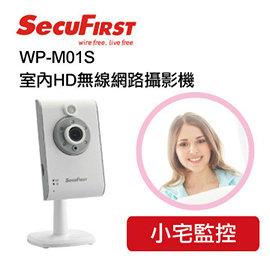 ↘偷殺省荷包↗居家守護小幫手【SecuFirst】室內HD無線網路攝影機 WP-M01S