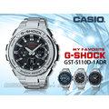 CASIO 時計屋 卡西歐手錶 G-SHOCK GST-S110D-1A 男錶 不鏽鋼錶帶 防震 不鏽鋼錶帶 保固