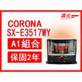 【森元電機】專修➠ CORONA 煤油暖爐 SX-E3517WY SX-E3518WY 維修
