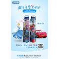 德國百靈-歐樂B兒童電動牙刷DB4510(K) (公主/汽車款,採隨機出貨)