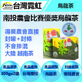 南投農會比賽優獎烏龍茶300gx2入(ZOT1)