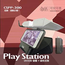 【CROCUS】PlayStation追劇神器 CSPP-300 送WIFI無線同屏器+DIVOOM多媒體喇叭+360度創意磁性支架