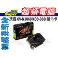 技嘉 GV-N1060IXOC-3GD 顯示卡【全新附發票】