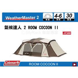||MyRack|| Coleman CM-22110 氣候達人2-ROOM COCOON II  客廳帳
