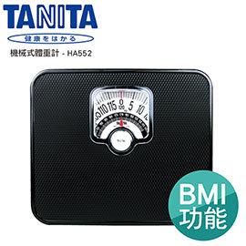 【TANITA】BMI機械式體重計 HA552