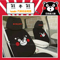 【愛車族購物網】kumamon 熊本熊 Smile汽車前座椅套 (2入)