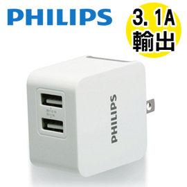 【強越電腦】PHILIPS 飛利浦 3.1A大輸出 USB高效能充電器 DLP3012