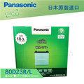 【 Panasonic 藍電池 】 80D23L R 日本原裝進口 好禮四選一 LEXUS 凌志 IS 300 汽車電池 汽車電瓶 75D23L