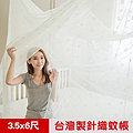 【凱蕾絲帝】100%台灣製造~堅固耐用單人加大3.5尺針織蚊帳(開單門)