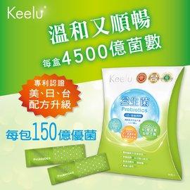 奇露生技Keelu益生菌 每包120億乳酸菌 活菌高存活專利 Fibersol~2膳食纖維 榮獲美日多國食品 順便舒暢 改變菌叢生態 促進新陳代謝