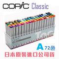 日本原裝進口 COPIC  classic 第一代  set A 方桿麥克筆  72色/  盒裝 (原廠公司貨)