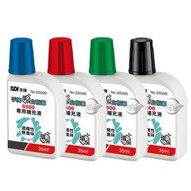 SDI 手牌 S500R 環保白板筆 補充液 /瓶 ( 適用S500白板筆 )