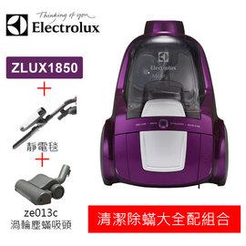 【Electrolux 伊萊克斯】 輕巧靈活集塵盒吸塵器zlux1850+ze013c塵蟎吸頭+kit4n靜電毯大全配組合