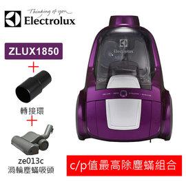 【 Electrolux伊萊克斯】 輕巧靈活集塵盒吸塵器ZLUX1850+轉接環+ze013c(c/p值最高塵蟎組合)