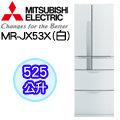 三菱 525L 日本原裝變頻六門電冰箱 MR-JX53X