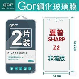 SHARP 系列  GOR 9H 夏普 Sharp Z2 玻璃 鋼化 保護貼~ 滿299免 ~