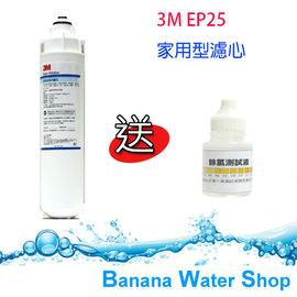 【Banana Water Shop免運費送到家+贈餘氯測試液】3M原廠公司貨濾心 EP-25/EP25可適用愛惠浦S100/S104等