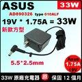 Asus 33W 變壓器(原廠)華碩充電器 5.5*2.5mm 19V 1.75A LCD Monitor VX207DE VX207NE X451MA X551MA X551CA X751MA L4..