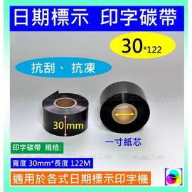 耐刮抗凍#30mm~122M~單捲~~買3捲 送1捲~符合SGS檢驗~ 日期碳帶 日期標示