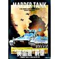 ZHENGDEFU正德福模型 MARDER TANK REMO-CON DF420 黃鼠狼戰車 外盒NG