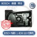 *小鐵五金*BOSCH 德國博世 系統工具箱 L-BOXX 專用內襯格 10.8V GSB GSR GDR 系列用 含充電器格*內襯 格層
