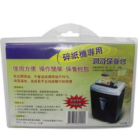 Vnice 碎紙機專用潤滑保養包