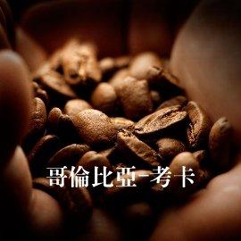 哥倫比亞-考卡 精品咖啡豆
