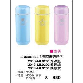 《TRACANZAN》彩漾隨行杯/膠囊保溫杯 ~ 台灣製造 ~ 義大利品牌送♥防燙套環設計+時尚尼龍布套