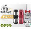 YOKOZUNA 橫鋼316大容量保溫杯 600ml 咖啡杯 保溫瓶 媲美太和工房 象印 膳魔師 虎牌 driver