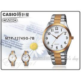 CASIO 時計屋 卡西歐手錶 MTP-1274SG-7B 男錶 石英錶 不鏽鋼錶帶 防水 保固 附發票