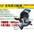 預購中|加送雷射線可刷卡分期加送切片 日本 CM-10G 10吋多角度切斷機/砂輪機 低噪音/震動小力山M2500RC