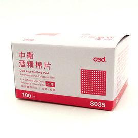 酒精棉片(100片/盒)-中衛csd酒精棉片(加厚型)-1盒