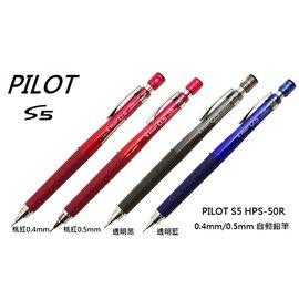 應客戶希望之PILOT S5 HPS~50R 0.3 0.4 0.5mm自動鉛筆 桃紅 透明黑 透明綠 透明藍款