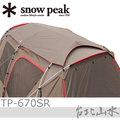 Snow Peak TP-670SR 豪華別墅頂布/ 帳篷頂布/ TP-670.TP-671專用/ 日本雪峰