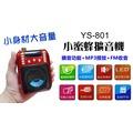 【喬尚拍賣】YS-801音樂天使小蜜蜂擴音機+MP3音響+收音機+錄音機 大聲公 廣播 教學 導遊 叫賣
