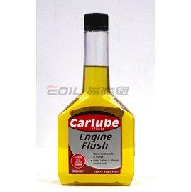 ~愛油購機油 On~line~CARLUBE 引擎清洗劑 油泥去除 機油精 #QPF300